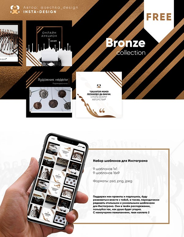 14. Free Instagram Bronze Template PSD